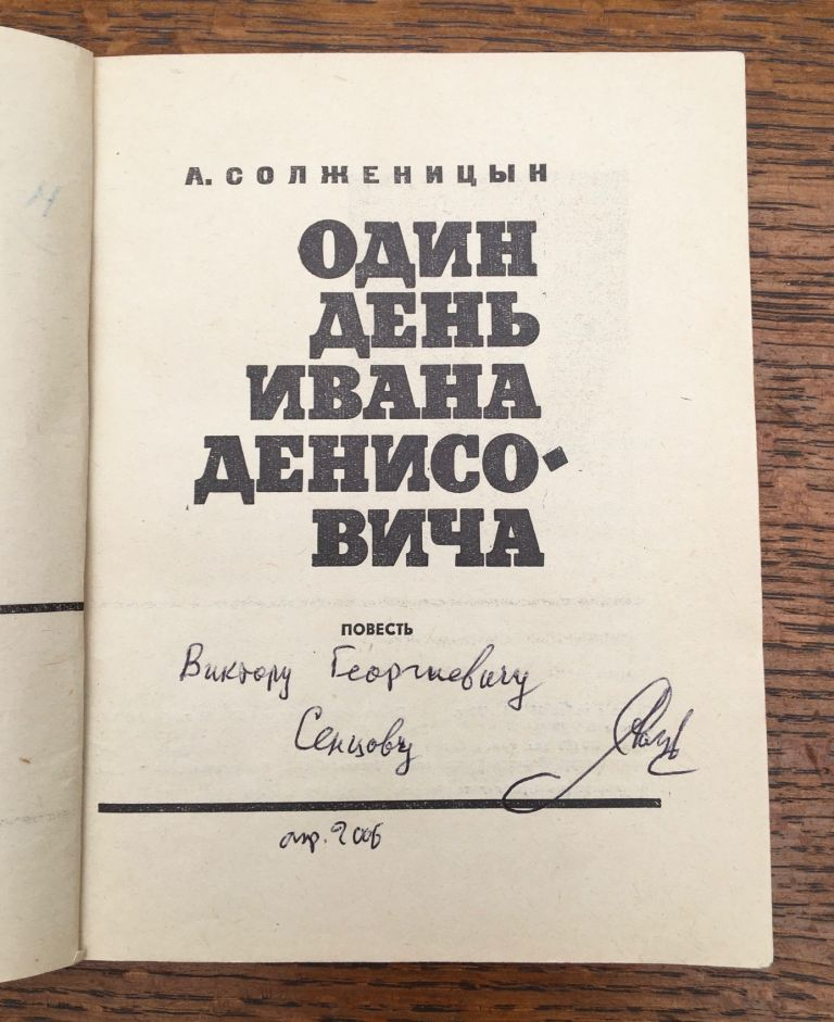 A DAY IN THE LIFE OF IVAN DENISOVICH. (Russian text). Один день Ивана Денисовича. SOLZHENITSYN. ALEXANDER.